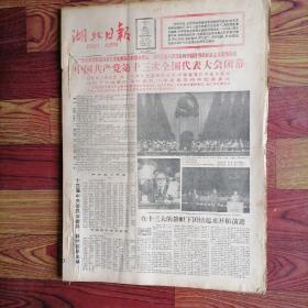 湖北日报合订本1987一11