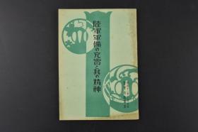 (K6539)侵华史料《陆军军备的充实和其精神》一册全 东亚现势彩色地图一张 书内反映了中国各兵种军事力量情况和分析 内容提及伪满洲国 多图 数据 支那军备的再检讨 苏军装备现状等内容 日本陆军省新闻班 1936年发行