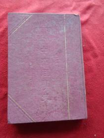 民国精装本《中国经学史》民国25年,1册全,马宗霍著,品好如图。