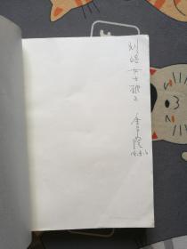 金宇澄 签名  《繁花》