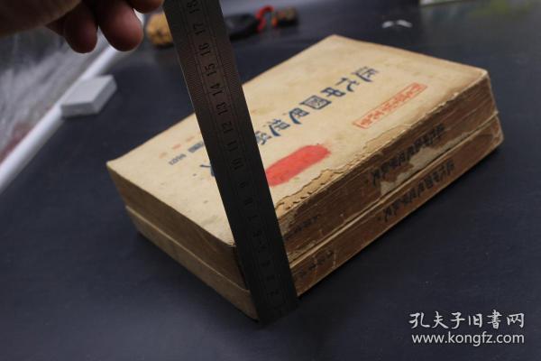 3491【民国书 民国思想学说详述】: 《近代中国思想学说史》 两厚册全 生活书店