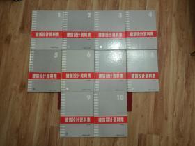 第二版【建筑设计资料集】10册全合售,中国建筑工业出版,正版保真,书影如一详见描述