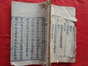 木刻本《御选唐宋诗醇》清,1厚册(目录),品好如图。