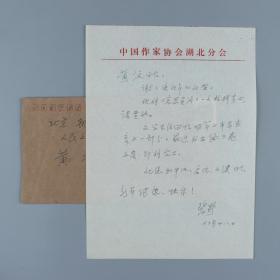 """著名作家、原中国作协理事、湖北文坛""""三老""""之一 碧野 1990年致黄-汶信札 一通一页附实寄封(关于寄上校样《哀思吴强》,提及牛汉、启伦等)HXTX316724"""