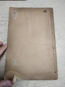 民国时期石印本中医书(三因极一病源论萃方)卷11-12一册