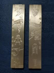 鲁大东铜镇纸《酒气歌声》 15cmX3cmX1cm(厚度)X2(个)