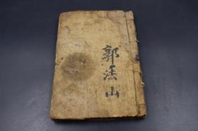 【劝善宝卷】3465清刻本字字珠玑【幽冥宝传】 如图 厚一册全