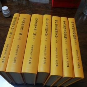 印光法师文钞全集 精装七册