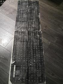 3435旧拓碑帖《阴骘文碑》,125-38公分,两纸一套全,品如图较好 如图