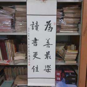 为善最乐,读书更佳。武言申老师作品。保真。武言申,字传才,男,1954年出生,安徽师范大学汉语言文学硕士结业。现为中国书法家协会会员,安徽省书协会员、安徽省硬笔书协会员、宿州市硬笔书协副主席,中国民主同盟会会员。