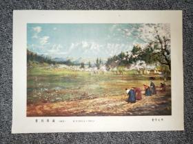 50年代老画片 【春到西藏 油画】 董希文作 ,品如实图!