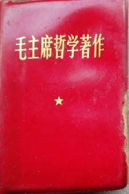 精装--小开本--毛主席哲学著作(昆明军区司令部政治部印)