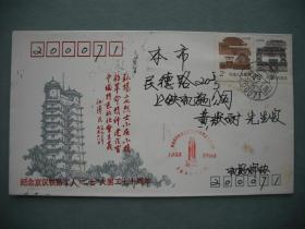 """1993年《京汉铁路工人""""二七""""大罢工70周年纪念封》   实寄封/首日封/纪念封"""