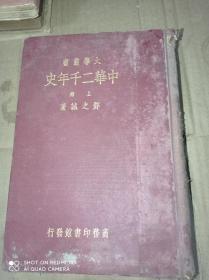 民国23年精装本大学丛书《中华二千年史》上册