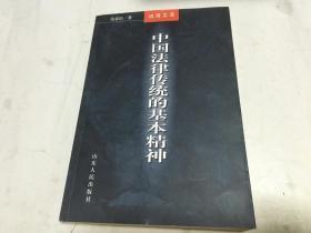 中国法律传统的基本精神  张策华 签名本   内柜2  门里
