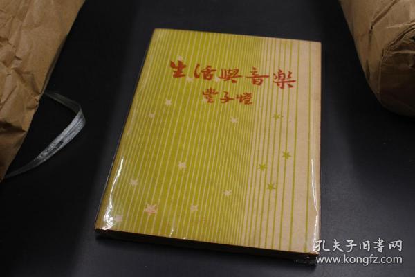 3488【民国书 音乐 丰子恺 触手如新 品相极佳】: 《生活与音乐》 一册全 光明书店