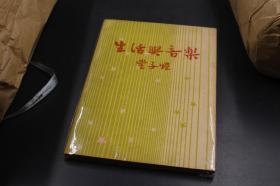 3488【民國書 音樂 豐子愷 觸手如新 品相極佳】: 《生活與音樂》 一冊全 光明書店