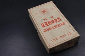 【装订古籍线一盒50支装】----  装订古籍正合适。牛皮纸包装,未装盒,一盒50支,随机发货  原版原包,在也碰不到了