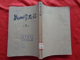 民国平装书《战地莺花录》民国8年,1册(8回---14回),李涵秋著,新民图书馆,品好如图。