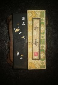 非鼠拍品 日本旧文房用品 御墨 名华十友 清友墨,重24.8克,尺寸:9x2.2x0.9(cm)。