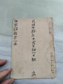 清代手稿本。山西杂字《五字经杂字》一册。
