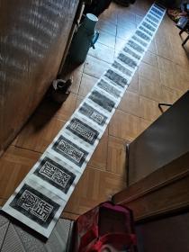 名家一大厚册书法拓片折册展开近6米,28*20厘米的