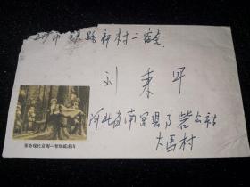 七十年代实寄封:有智取威虎山京剧图 河北寄兰州 带文革8分邮票 邮戳