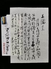 中国新闻学界泰斗、著名新闻教育家、原中国新闻教育学会副会长 甘惜分 2007年致沈-苏-儒毛笔信札一通一页 带实寄封(有关对沈苏儒著作的夸赞等内容) HXTX316333