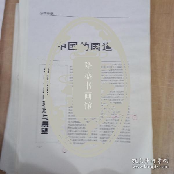 地理雜志出版前印刷修改稿一份共48頁  詳情請見圖  D080201