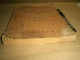 民国:《新中华国语与国文》原装第三册(含版权)