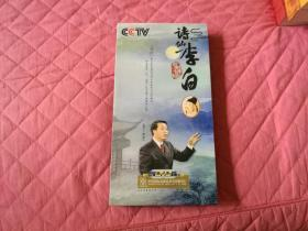 百家讲坛【 诗仙李白】 5碟DVD 共计10集全,带包装盒精装(正版保真)