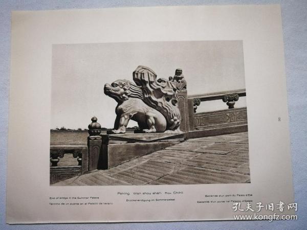 192几年书页照片,一张两幅《北京 颐和园万寿山桥端;北京郊区公墓入口》尺寸30.5*23.3厘米--由德国建筑师恩斯特.伯施曼(1873-1949年)拍摄
