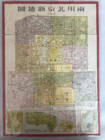 1952年修正版(首都版)《两用北京新地图》一张。
