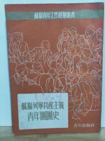 P11526  苏联列宁共产主义青年团团史·苏联青年工作经验丛书
