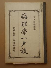 清宣统2年教科书《病理学一夕谈》1册全