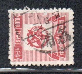 (5121)中南區一版五星圖1000元有點.銷荔浦(屬桂林)戳