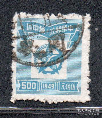 (5124)中南區二版五星圖信銷銷同安戳(屬廈門)