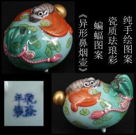美品 罕见 日本购回 瓷质珐琅彩 蝙蝠图案《异形鼻烟壶》色彩艳丽 器形独特 纯手绘图案  底部有款  尺寸高4X6X4CM 重56克  是收藏或使用佳品