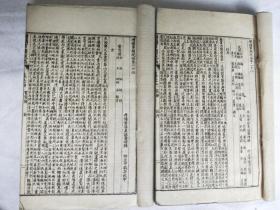 石印书籍巅峰之作《增补事类统编》卷24~卷32袖珍版 两册