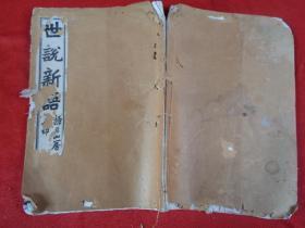 线装书《世说新语》清,1厚册(卷6),白纸精印,品如图。