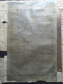 """1966年浙江省衢州公私合营勤业蜡纸厂制造""""风筝牌""""铁笔蜡纸一张,尺寸43×27㎝。"""