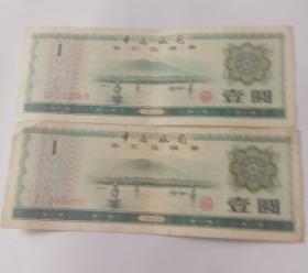 壹圆中国银行外汇兑换劵 2枚