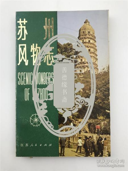 葉萬鐘等著《蘇州風物志》(具體如圖)【200908 05】