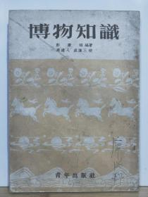 P11544    博物知识 ·图文本·竖版右翻繁体