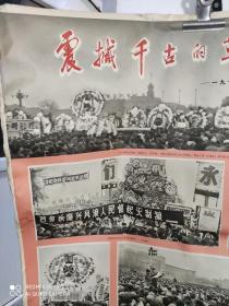 1978年 宣传画,人民美术出版社,大2开,震撼千古的革命行动。。108厘米79厘米.,边角一点斯,包邮快递。