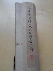 【毛主席书赠日本朋友的鲁迅诗】东方红书画社水印,作品尺寸:84.5×33厘米
