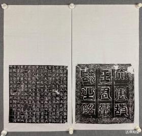 唐王端志拓,早唐上元二年葬,志文32厘米,拓工一流,市面少见,品如图,
