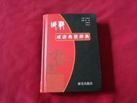 邯郸成语典故辞典