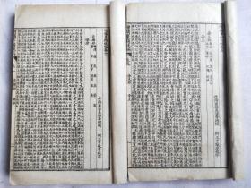 石印书籍巅峰之作《增补事类统编》卷5~卷13  袖珍版  两册