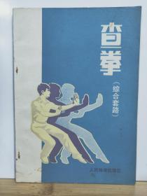 P11642   查拳·综合套路·图文版